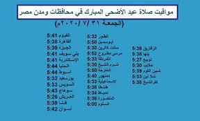 كم باقي على أول أيام عيد الأضحى وفقاً للبحوث الفلكية