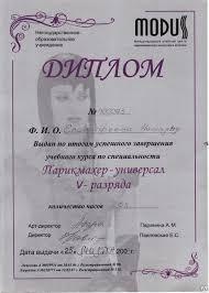 Диплом Парикмахер универсал разряда Лицензии и сертификаты  Диплом Парикмахер универсал 5 разряда