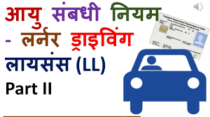 how to apply driving license age rule for learner driving license in india part 2 you