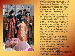 Презентация на тему Иван Грозный Подготовила учитель истории и  3 Иван