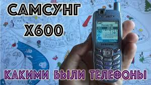 SAMSUNG X600 Современный обзор - YouTube