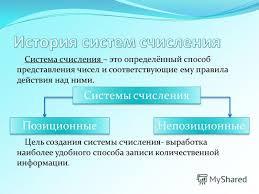 Презентация на тему Реферат и презентация на тему Системы  3 Система счисления