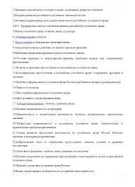 Список работ по предмету Уголовное право скачать бесплатно  Темы для курсовой работы по уголовному праву