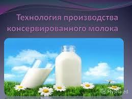 Презентация на тему Консервированное молоко производится путем  2 Консервированное молоко производится путем стерилизации начального продукта и может быть двух видов с сахаром или без него