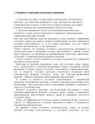 Реферат на тему Понятие и цели наказания docsity Банк Рефератов