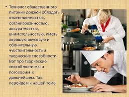 Курсовая работа Технология приготовления блюд общепита Курсовая работа для технологов общественного питания
