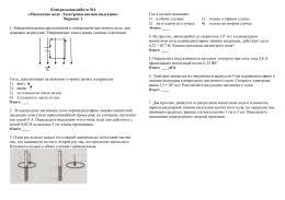 Контрольная работа класс Магнитное поле Электромагнитные волны  Контрольная работа №1 Магнитное поле Электромагнитная индукция Вариант 1