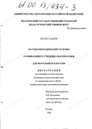 Диссертация на тему Научно методические основы развивающего  Диссертация и автореферат на тему Научно методические основы развивающего учебника математики для начальных классов