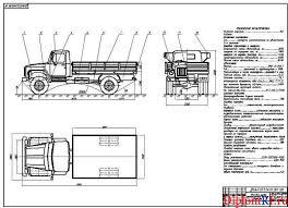Дипломная разработка автомобиля грузового с проектированием  Чертеж общего вида автомобиля грузового грузоподъемностью 4 5 т