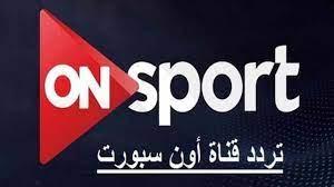 استقبل الان ON TIME SPORT HD تردد قناة اون تايم سبورت الجديد 2021 علي  النايل سات