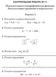 Контрольная работа Показательная и логарифмическая функции  Контрольная работа Показательная и логарифмическая функции Показательные уравнения и неравенства АЛГЕБРА 10 11 КЛАССЫ КОНТРОЛЬНЫЕ РАБОТЫ Каталог