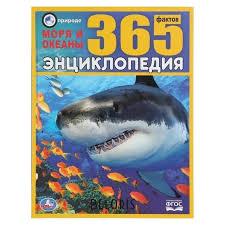 <b>Энциклопедия Моря</b> и океаны 365 фактов (<b>Умка</b>) купить в ...
