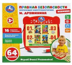 <b>Настольная игра Умка Электровикторина</b> Правила ...