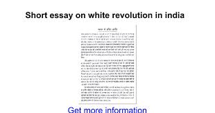 short essay on white revolution in google docs