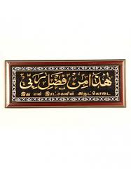 haaza min fazli rabbi frames with tamil
