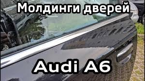 Audi A6 C6 Хромированные молдинги дверей, восстановление ...