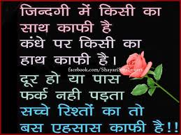 Beautiful Hindi Quotes On Life