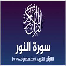 سورة النور - AnNoor | عبدالرحمن السديس