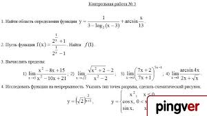 Контрольные работы по математике для заочников  › × Контрольные работы по математике для заочников