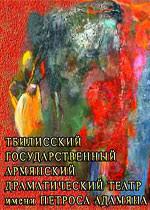 Тбилисский <b>армянский</b> драмтеатр - история театра - Кино-Театр ...