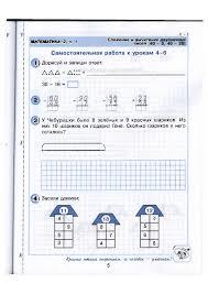 Самостоятельные и контрольные работы по математике для класса Пете   567 Работа над ошибками і s ¥ 4
