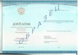 Бланки документов государственного образца ВПО и СПО В помощь  Диплом о среднем профессиональном образовании с отличием
