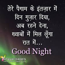 good night shayari in hindi with images