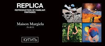 Ароматы Replica <b>MAISON MARGIELA</b> – купить дешево в ...