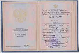 Снежана Истомина Педагогическое интернет сообщество УчПортфолио ру диплом о неполном высшем образовании