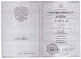 Нотариальный перевод аттестат и диплома в Москве Пример перевода аттестата