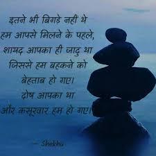 Nojoto Quotes Hindi Love Nojotonews Quotes Shayari Story