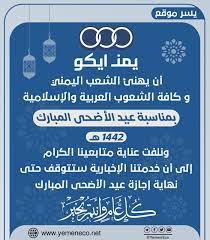 يسر موقع يمن ايكو أن يهنئ الشعب اليمني وكافة الشعوب العربية والإسلامية  بمناسبة عيد الأضحى المبارك 1442 هـ ونلفت عناية متابعينا الكرام إلى أن  خدمتنا الإخبارية ستتوقف حتى نهاية إجازة عيد الأضحى