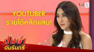 น้องเบสท์' ลูกสาว 'สมรักษ์' เผยเส้นทางสู่ Youtuber รายได้หลักแสน! |  ต้มยำอมรินทร์ - YouTube