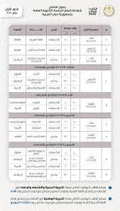 وزارة التعليم المصرية تعلن جدول امتحانات الثانوية العامة المُعدل-مباشر بلس