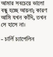 Bengali Beautiful Quotes Best Of Bangla Quote Bangla Qoutes Pinterest People Quotes 24 Quotes