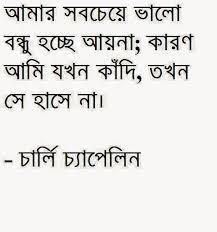 Bengali Beautiful Quotes Best Of Bangla Quote Bangla Qoutes Pinterest People Quotes 24 Quotes