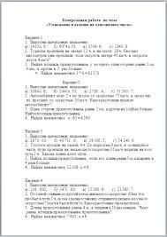 Контрольная работа по математике по теме Умножение и деление на  Контрольная работа по математике по теме Умножение и деление на однозначное число