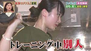 本田 望 結 トレーニング
