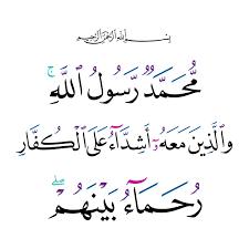 shalawat dan salam semoga dilimpahkan kepada Rasulullah Khazanah Sifat-Sifat Para Sahabat radhiyallahu anhum (4)