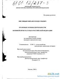 основы деятельности военной прокуратуры в Российской Федерации Правовые основы деятельности военной прокуратуры в Российской Федерации