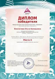 Музыкальный руководитель Флегонтова О В ГБОУ Школа № Москва  480 59 kb