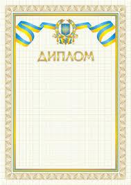 Бланки дипломов грамот подяк и др на украинском языке  Бланки дипломов грамот подяк и др на украинском языке