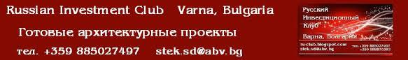 брачное агентство варна болгария