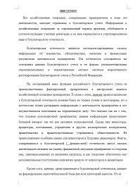 Курсовая Бухгалтерская отчетность предприятия бесплатно скачать  Бухгалтерская отчетность предприятия состав содержание анализ 23 10 14