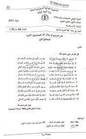 جمع مدة في اللغة العربية