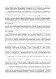 Нормативно правовые акты Российской Федерации реферат по праву  Это только предварительный просмотр