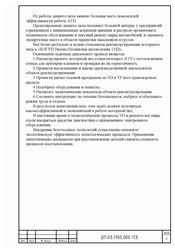 Дипломная работа Пояснительная записка к дипломному проекту  Пояснительная записка к дипломному проекту