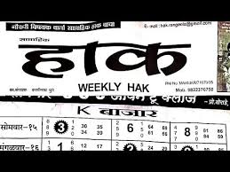 Videos Matching 08 04 19 To 13 04 19 Hak Weekly News Paper