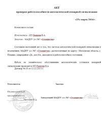 Акт расследования пожара на предприятии tingmavarbuypulve Форма акта расследования пожара Форум белорусских специалистов по кадровому делу и управлению персоналом Реферат Пожар на нефтедобывающем предприятии