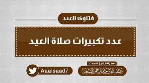 عدد تكبيرات صلاة العيد    المحدث عبدالله السعد - YouTube